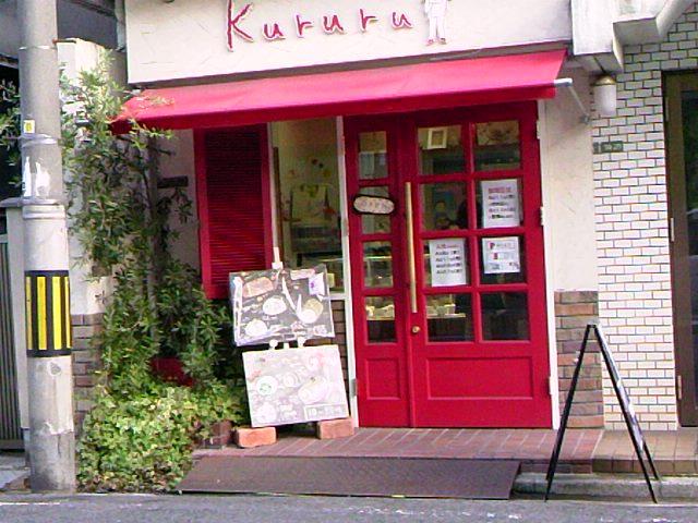 広島で一番のロールケーキ専門店「kururu」
